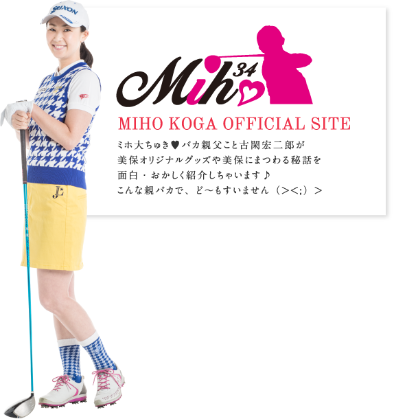 MIHO KOGA OFFICIAL SITE